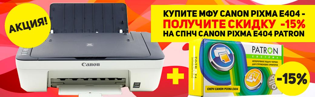 Покупайте МФУ Canon Pixma E404 комплектом с СНПЧ PATRON и получайте скидку* 15%!