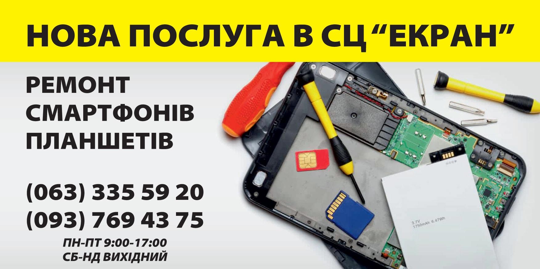 Ремонт смартфонов и планшетов